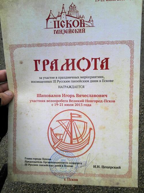Диплом участника велопробега Игоря Шаповалова