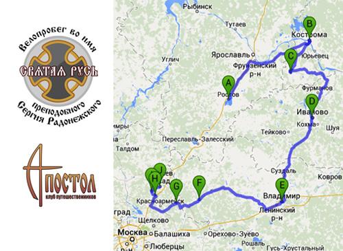 Велопробег «Святая Русь» 2014
