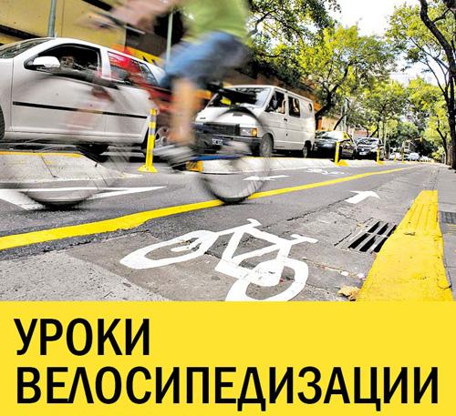 Уроки велосипедизации
