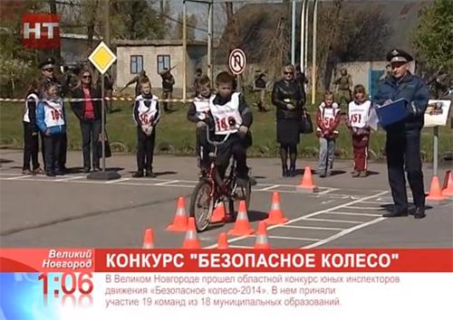 В Великом Новгороде открылся ежегодный областной конкурс юных инспекторов дорожного движения «Безопасное колесо»