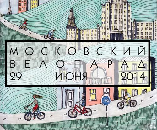 III ежегодный Московский Велопарад
