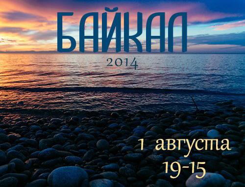 Байкал 2014