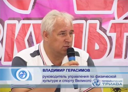 Владимир Герасимов, руководитель городского управления по физической культуре и спорту