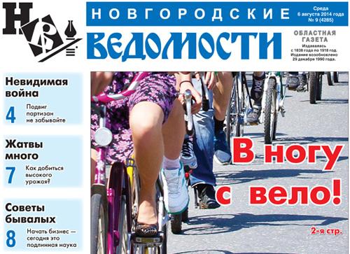 Первая полоса областной газеты Новгородские Ведомости