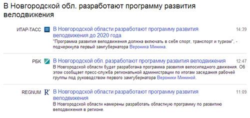 В Новгородской области разработают программу развития велодвижения до 2020 года