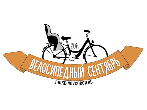 Велосипедный сентябрь