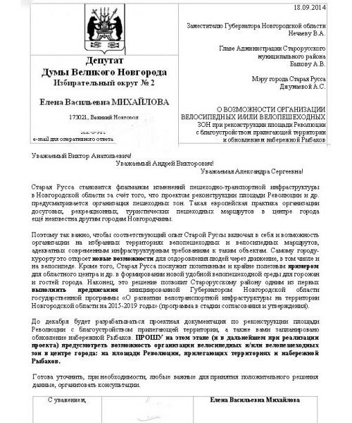 Обращение к властям Старой Руссы