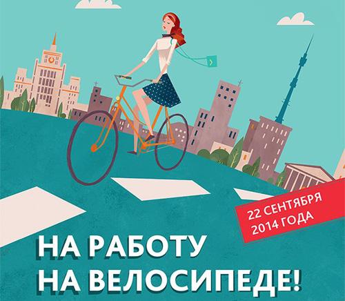 На работу на велосипеде!