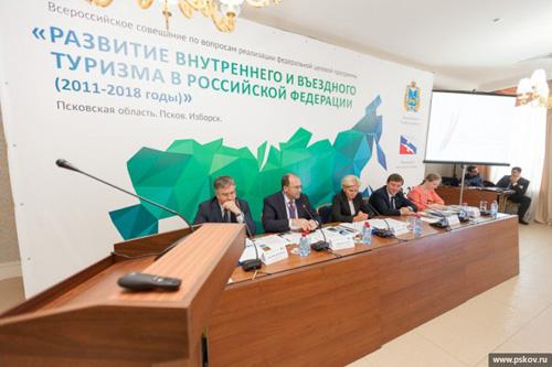 Всероссийское совещание ФЦП «Развитие внутреннего и въездного туризма в РФ (2011–2018 годы)» во Пскове