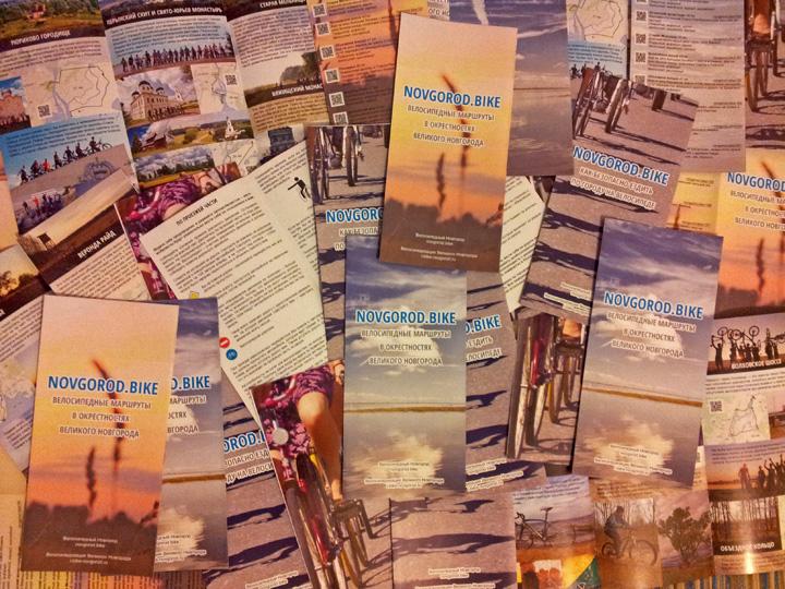 Буклеты Велосипедного Новгорода