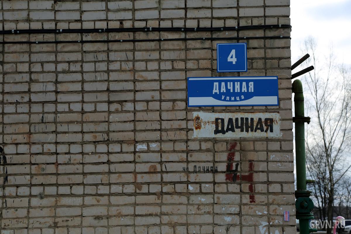 Дачная улица, дом 4