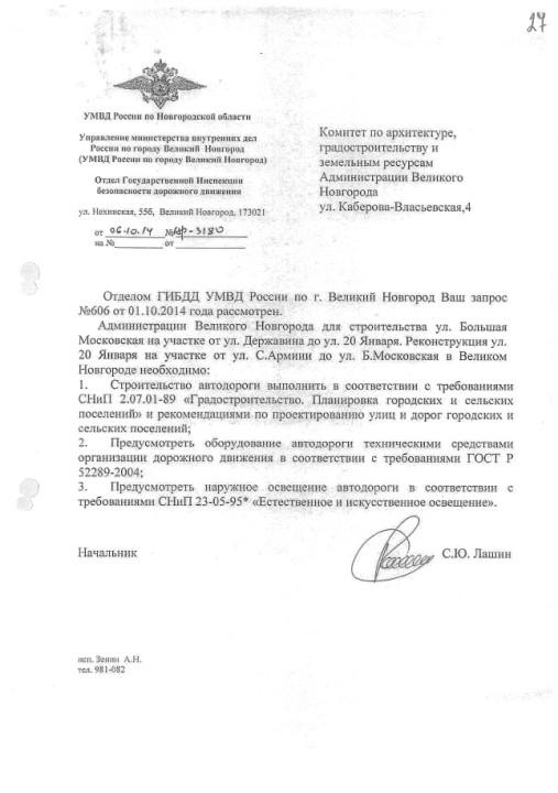 Требования ГИБДД к строительству Большой Московской улицы