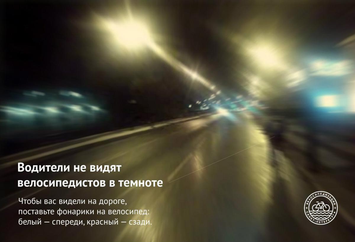 Водители не видят велосипедистов в темноте