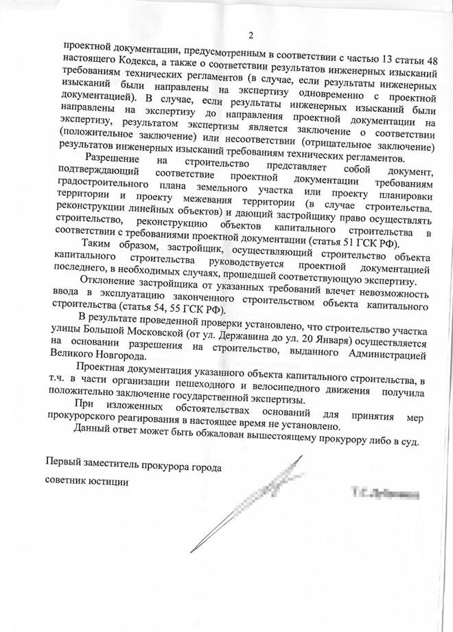 Ответ прокуратуры по нарушениям в проекте Большой Московской улицы