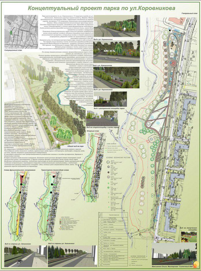 Проектное предложение парка на улице Коровникова