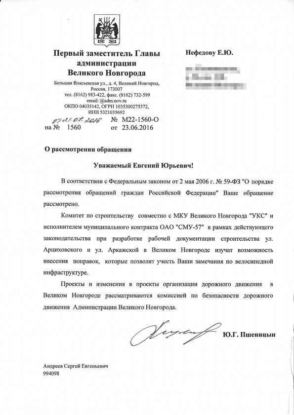 Ответ на обращение по улице Аркажская