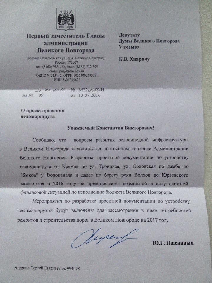 Ответ на обращение по веломаршруту в Юрьево