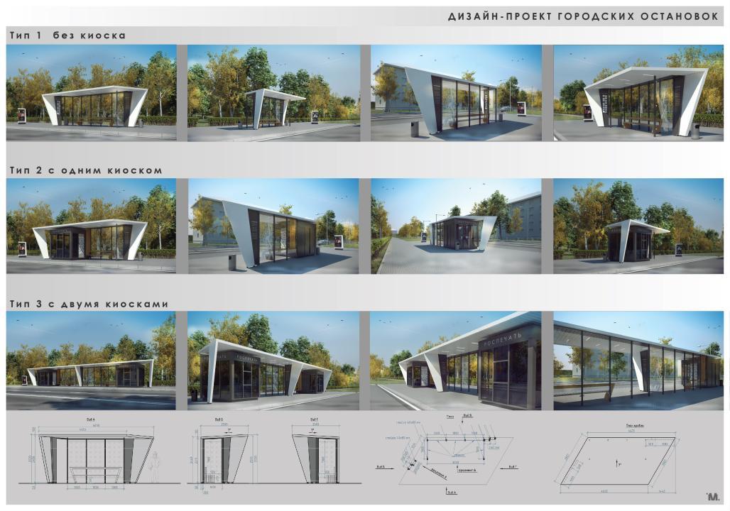 Дизайн-проект городских остановок. Студия архитектуры и дизайна Александра Матюнина