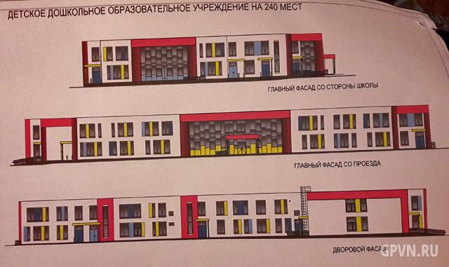 Детский сад в жилом комплексе «Ивушки»