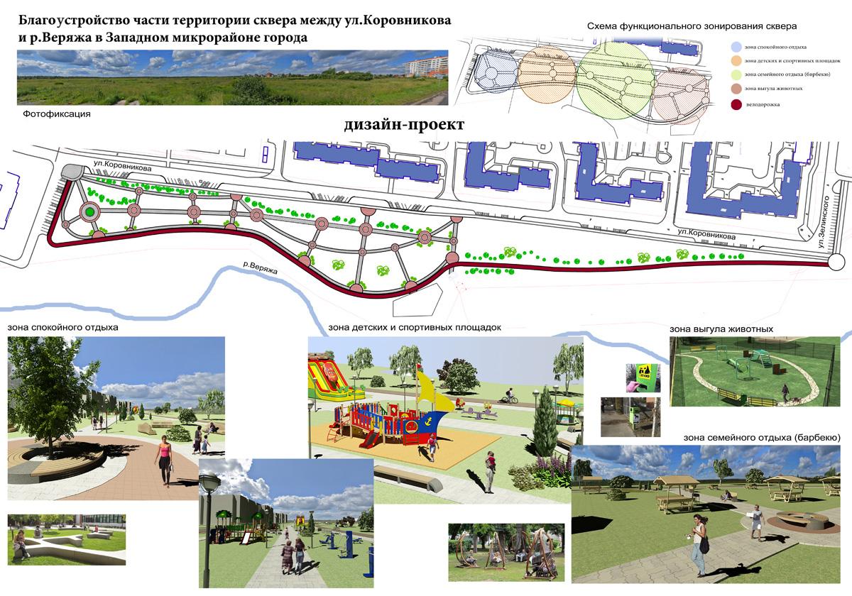 Парк на улице Коровникова