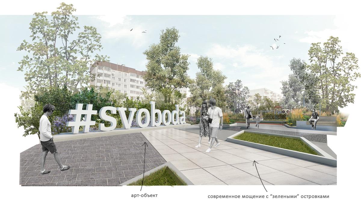 Сквер на углу улиц Свободы и Кочетова