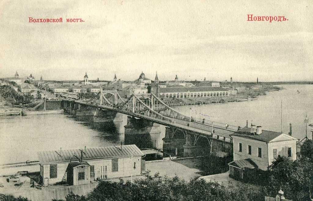Волховской мостъ