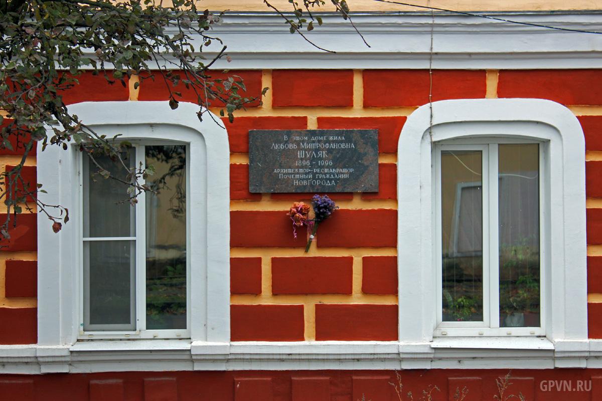 Мемориальная доска на доме 17/37 по Ильиной улице