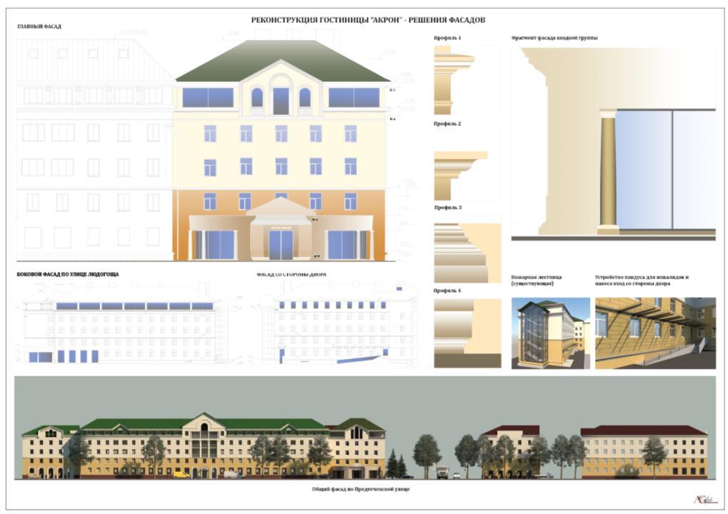 Проект гостиницы «Акрон»