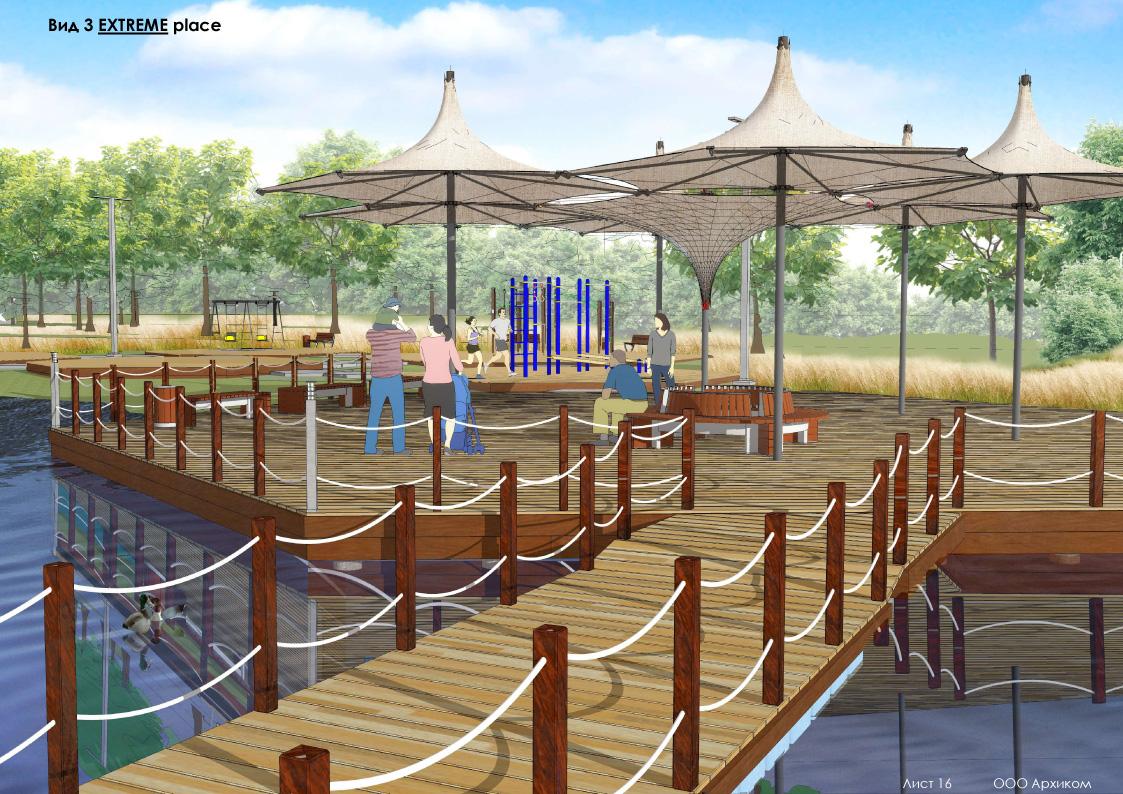 «Кристаллический» парк