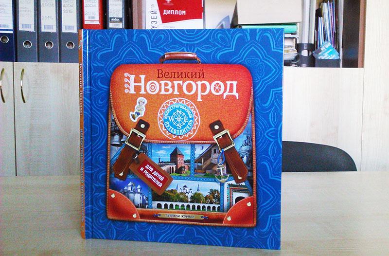 Путеводителя по Великому Новгороду для детей