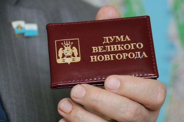 Дума Великого Новгорода