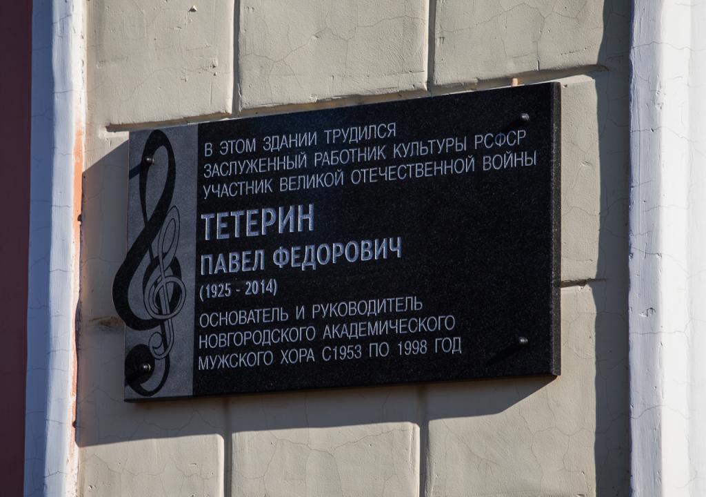 Мемориальная доска Павлу Тетерину