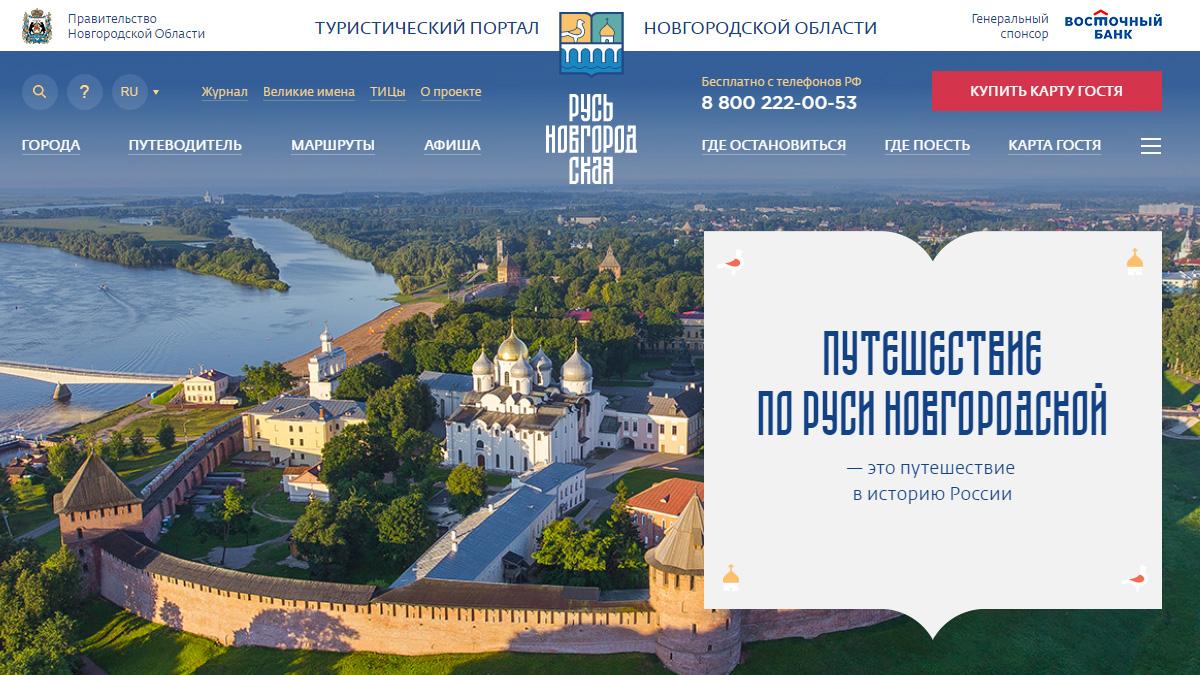 novgorod.travel
