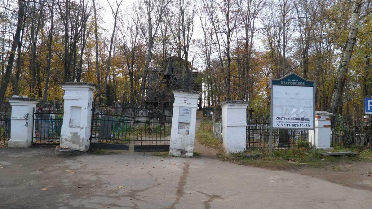 Петровское кладбище
