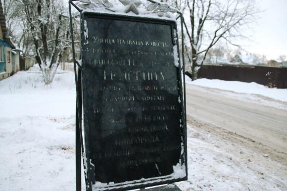 Мемориальная доска на улице Телегина-Редятина