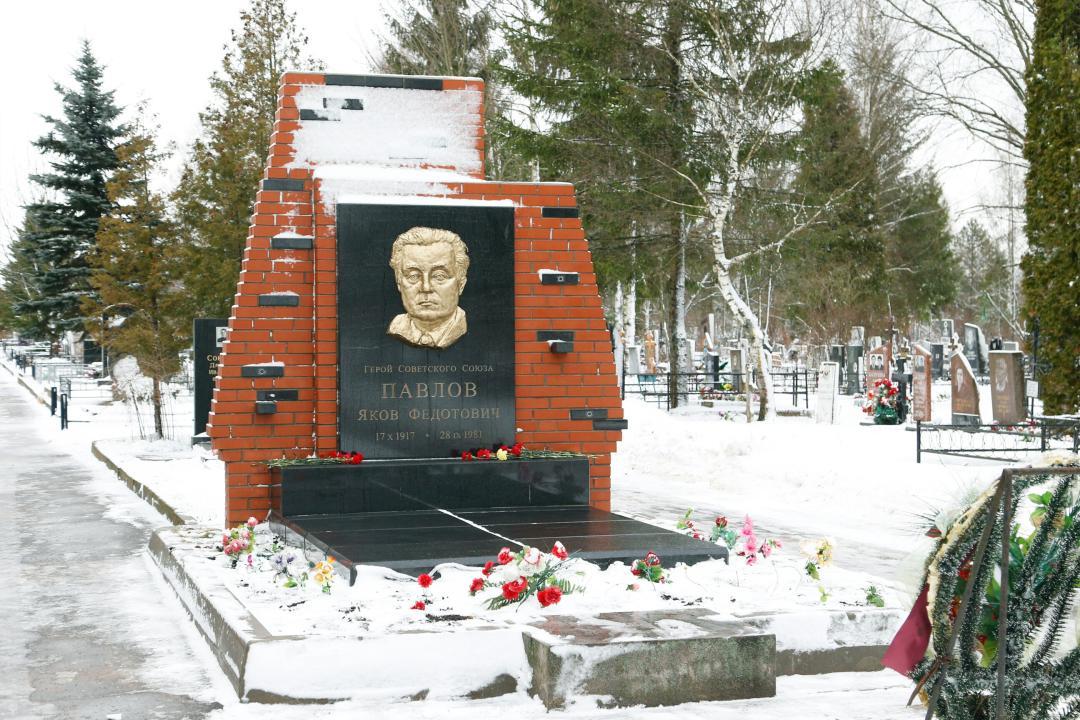 Могила Якова Павлова