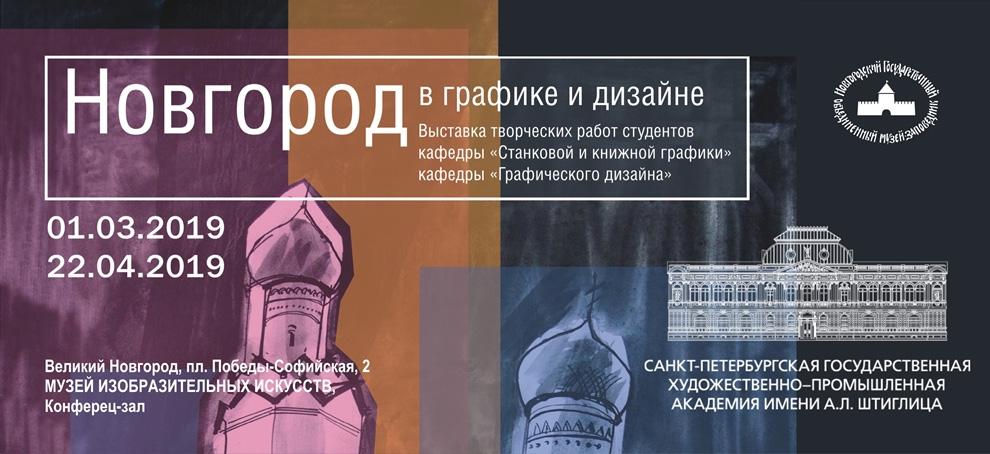 Новгород в графике и дизайне