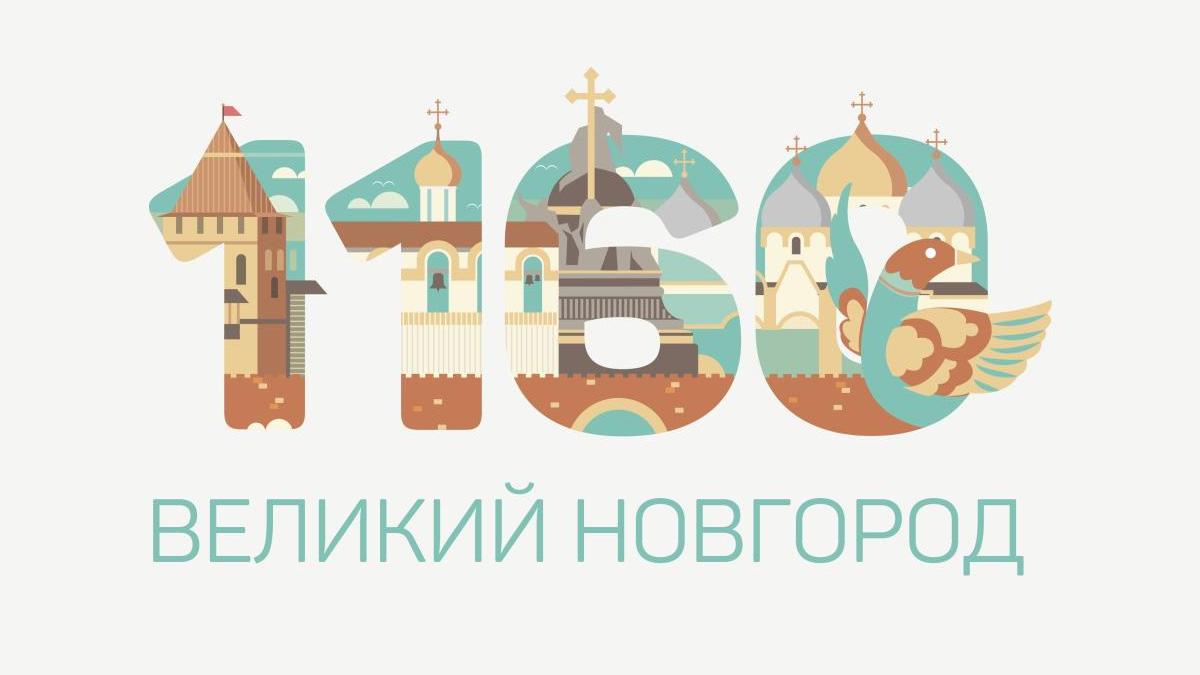 1160 подарков Великому Новгороду