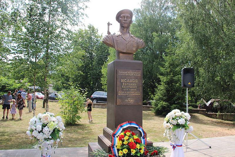 Бюст Евгения Исакова в Холме