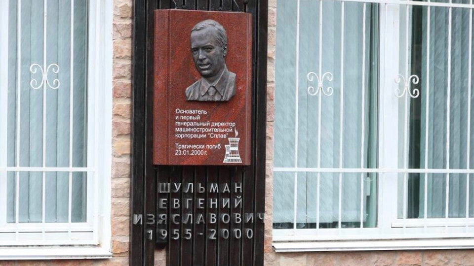 Барельеф Евгению Шульману