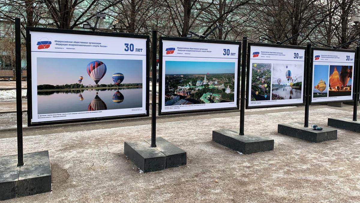 30 лет Федерации воздухоплавательного спорта России