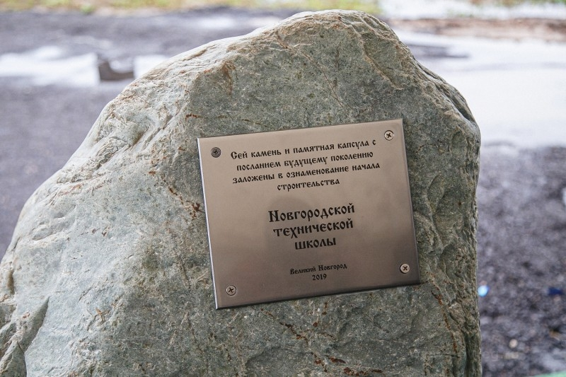 Первый камень «Новгородской технической школы»