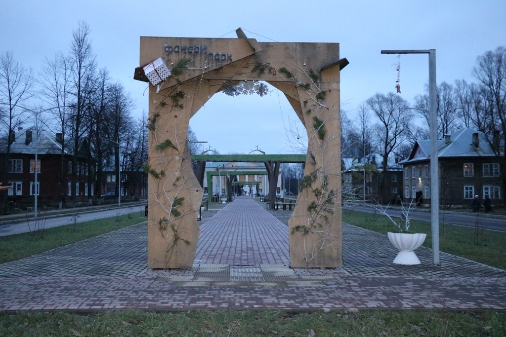 Faneri Park