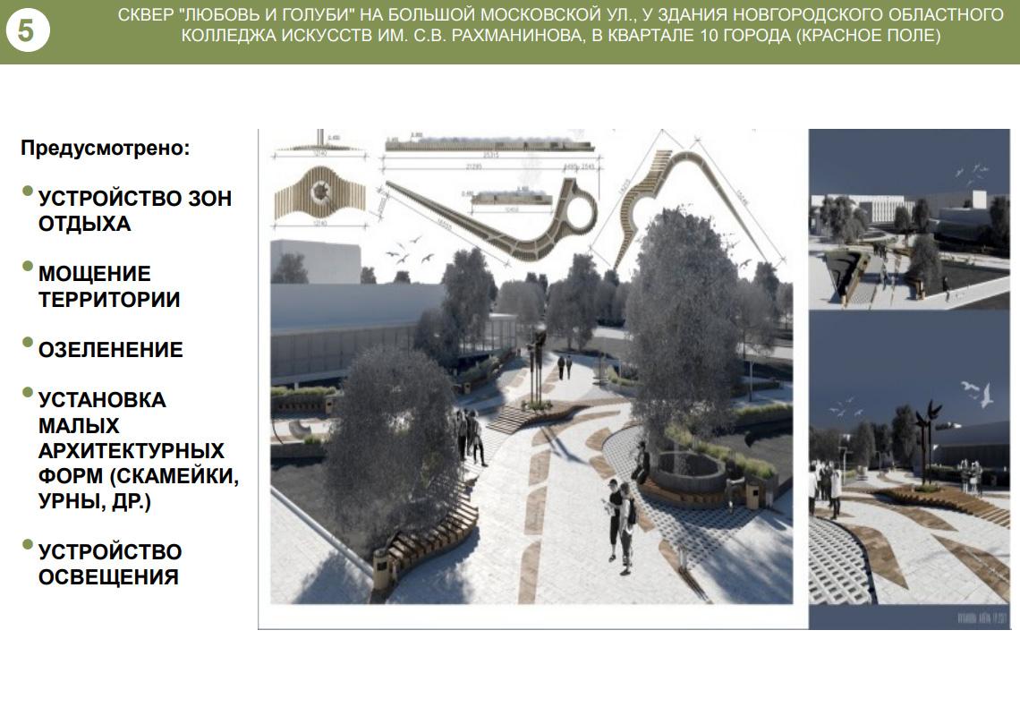 Сквер «Любовь и голуби» на Большой Московской улице