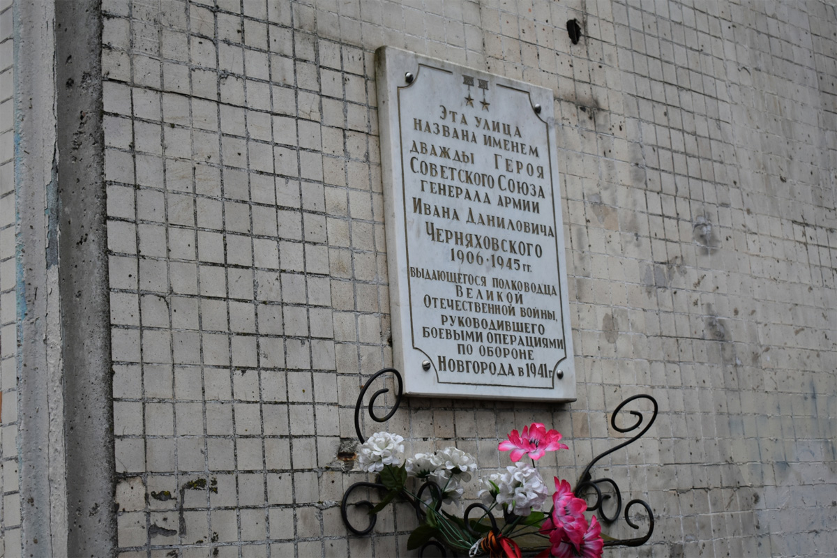 Мемориальная доска на доме 88 по улице Черняховского