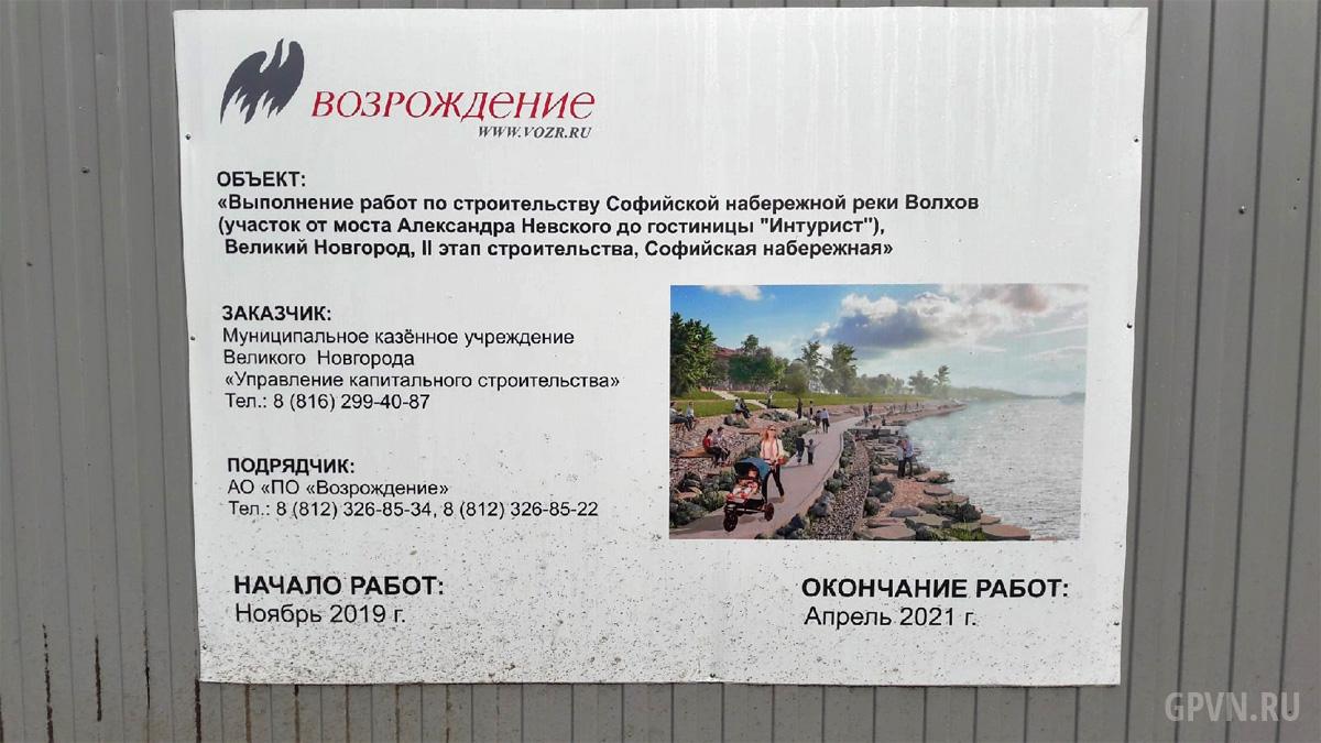 Благоустройство Софийской набережной