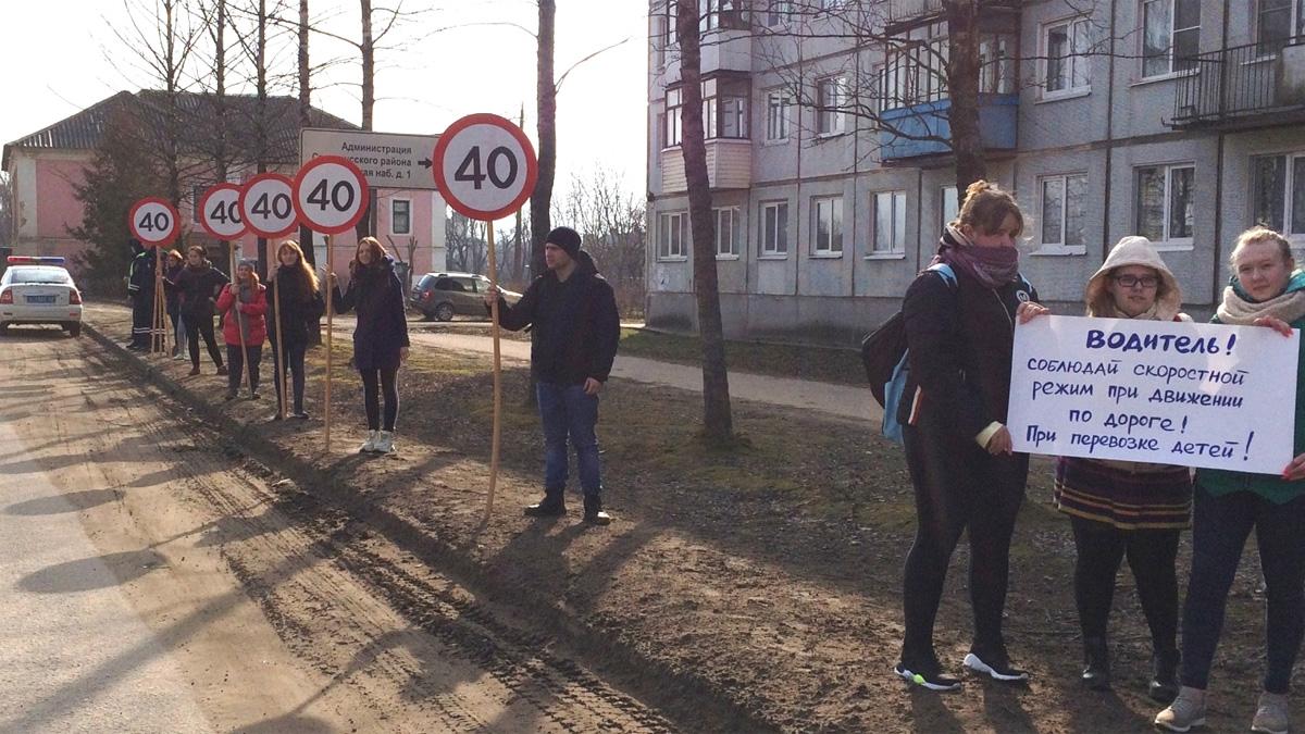 Акция «40 км/ч» в Старой Руссе