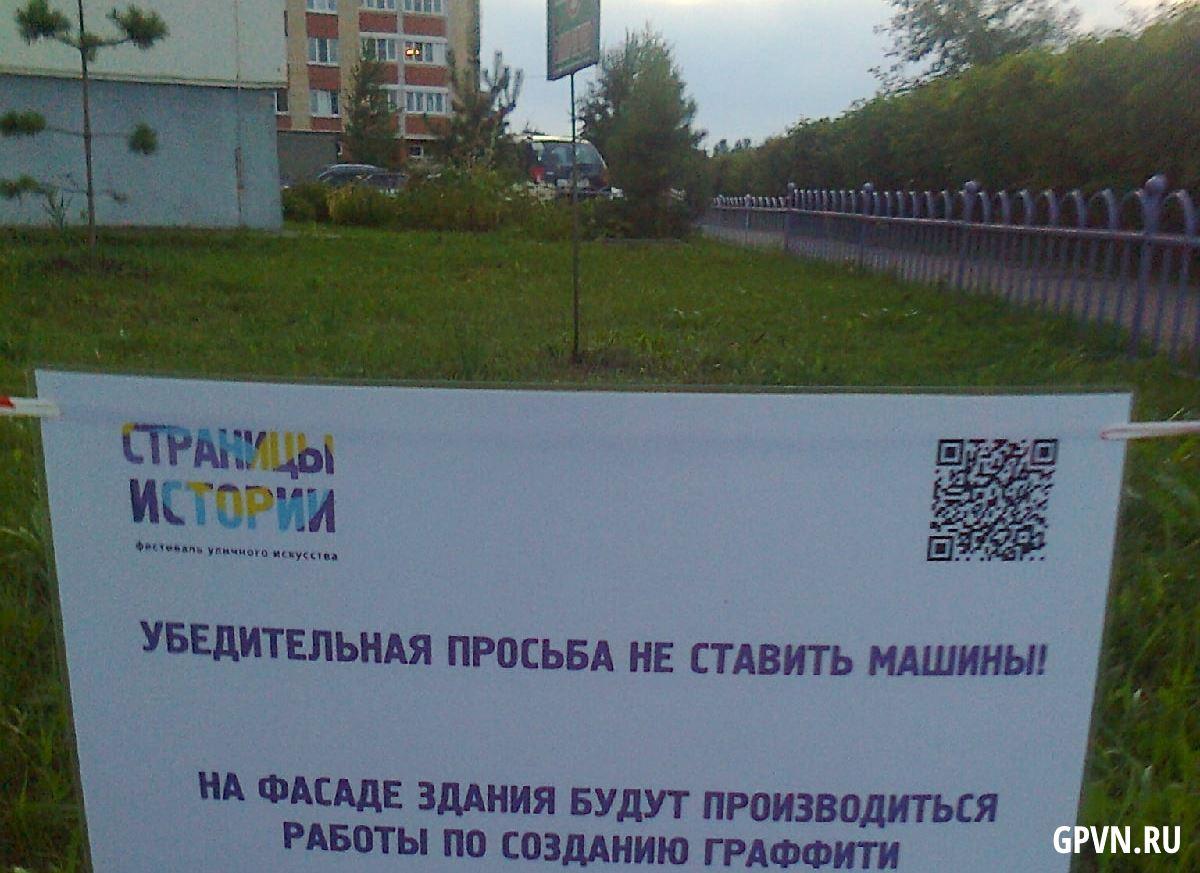Фестиваль уличного искусства «Страницы истории»