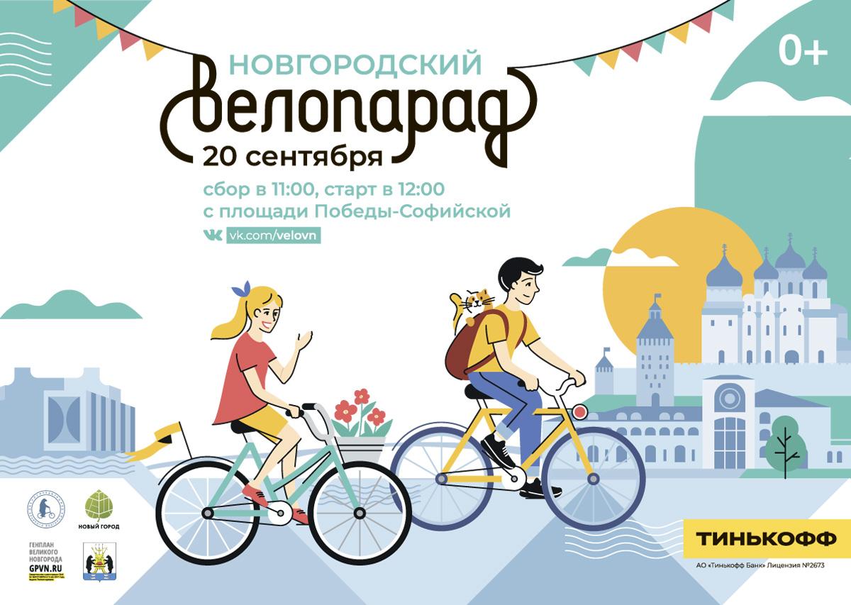 Новгородский Велопарад 2020