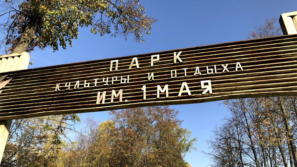 Парк в городе Чудово
